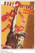 Vintage Russian poster - 3 times more iron production
